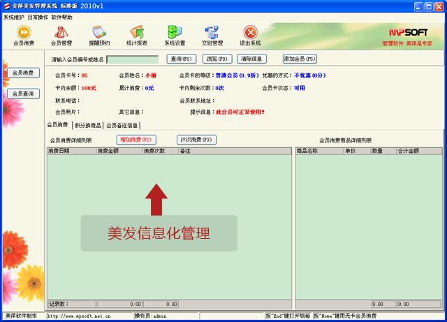 美萍美发信息化管理系统