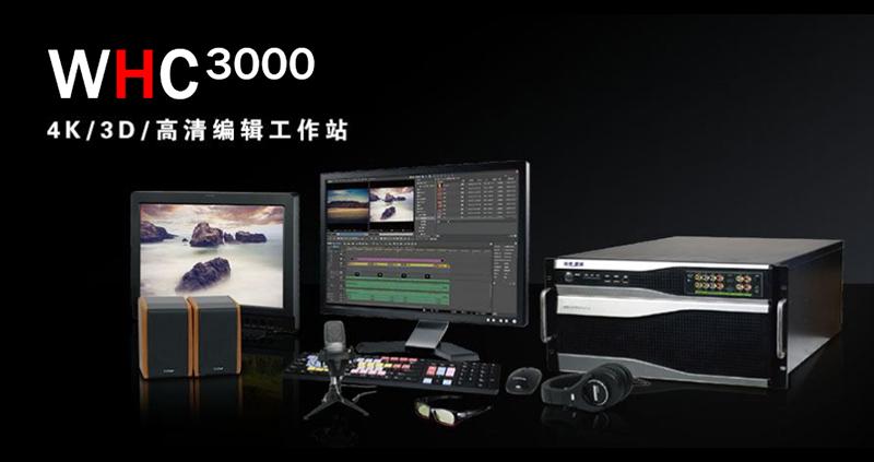 WHC-3000 4K非编系统