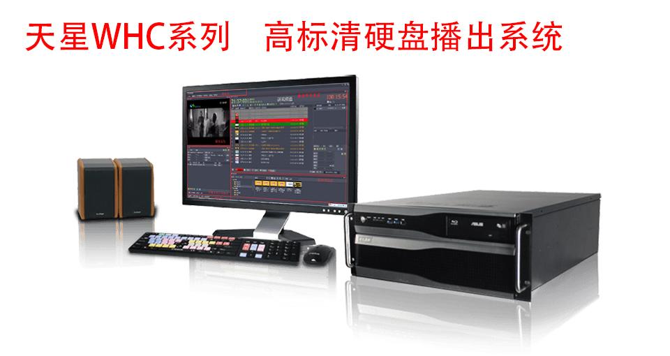 WHC-B2000SDI硬盘播出系统