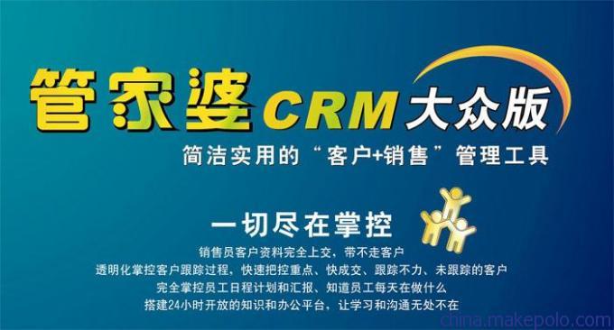 未来CRM趋势是什么?