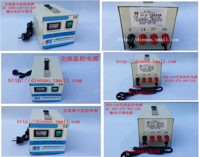 集中供电监控电源AC24V-27V-30V20A