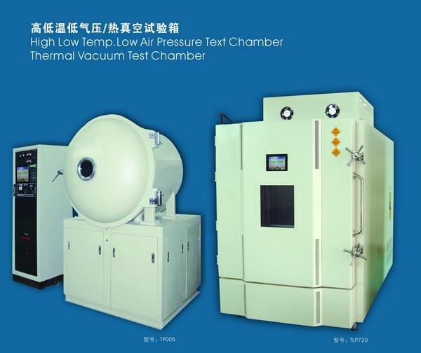 高低温低压试验箱/热真空试验箱