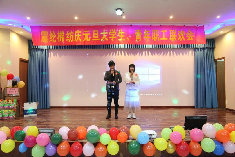 苏州震纶、新疆富丽震纶 两地职工开展庆元旦、迎新春活动
