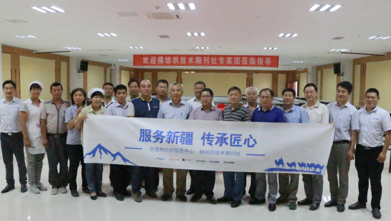 《棉纺织技术》期刊社技术服务专家团莅临新疆富丽震纶参观考察