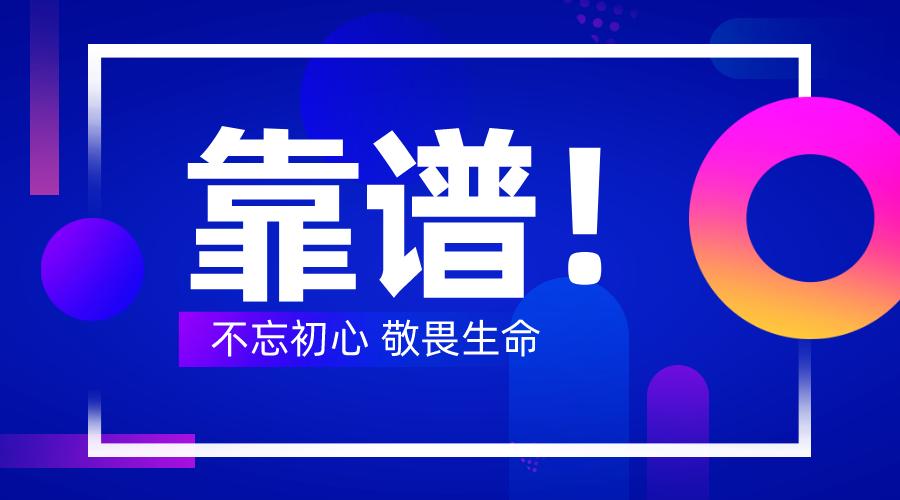"""【质量可靠】伯豪医学2019年卫健委室间质评""""亮证"""""""