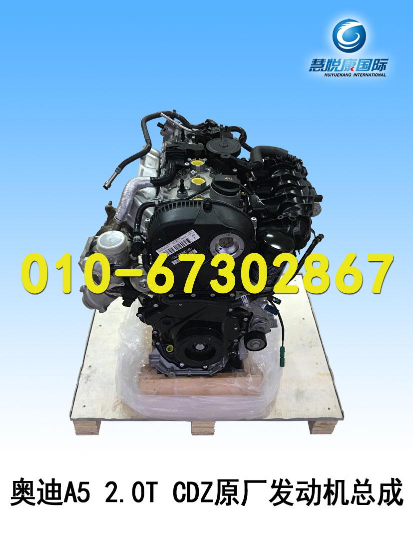 一汽奥迪原厂发动机总成a5 2.0t cdz
