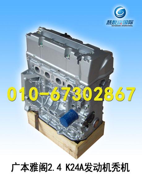 广本雅阁发动机秃机 2.4/K24A