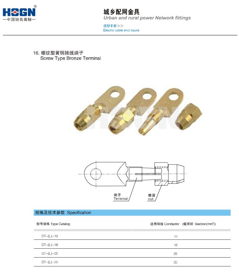 DG-(L)螺纹型黄铜接线端子