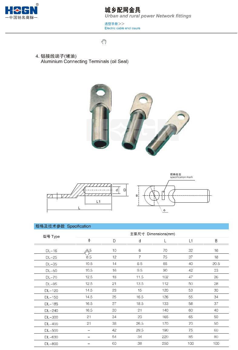 DL铝接线端子(堵油)