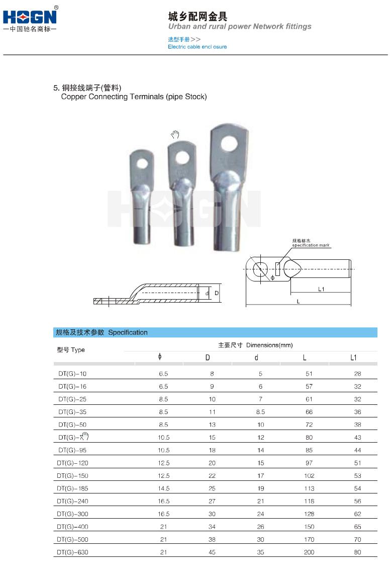 DT(G)铜接线端子(管料)