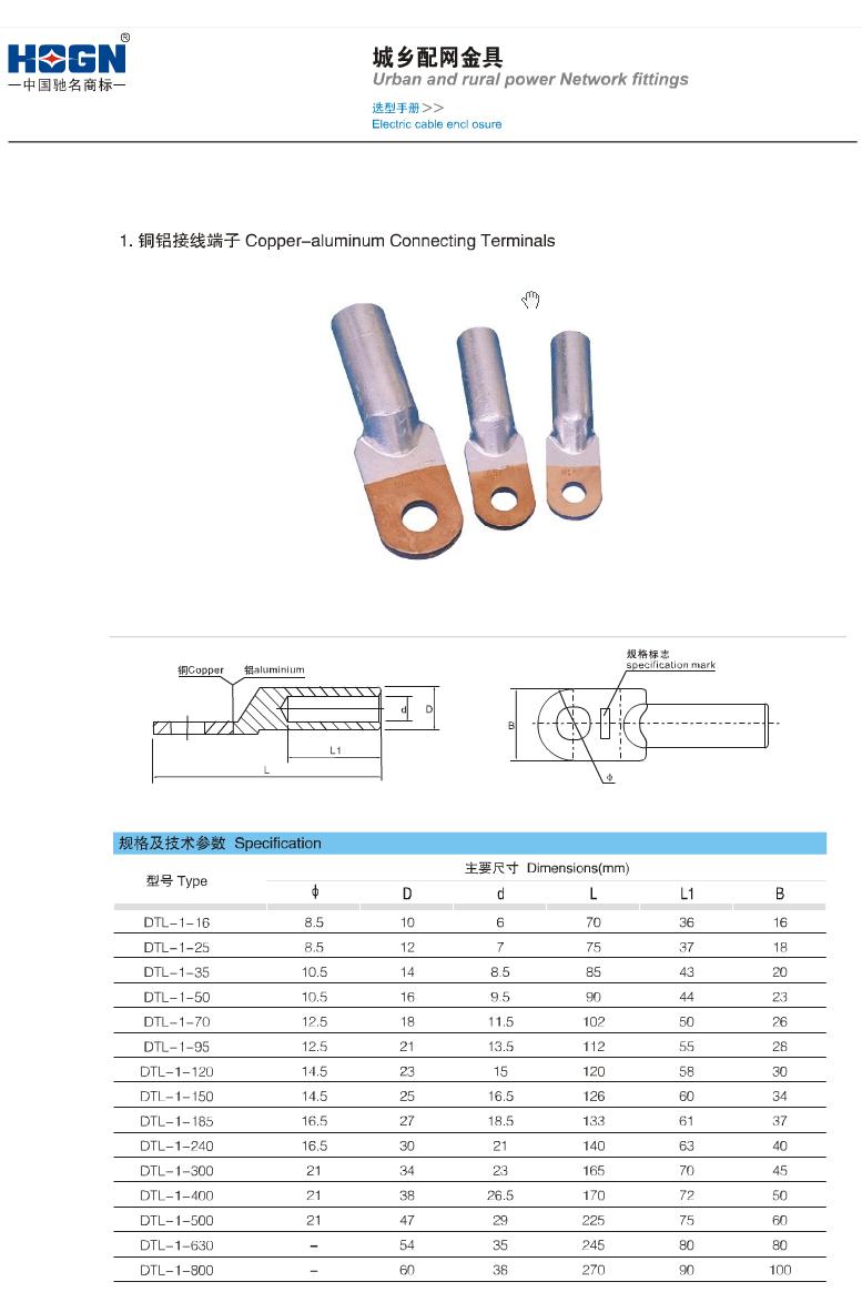 DTL铜铝接线端子