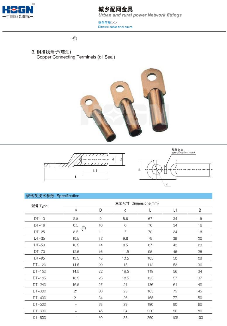 DT铜接线端子(堵油)