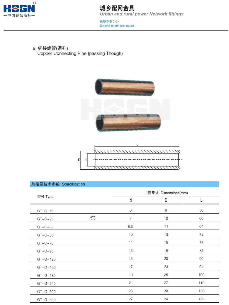 GT-G铜接线管(通孔)