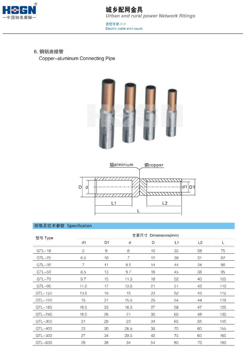GTL铜铝连接管