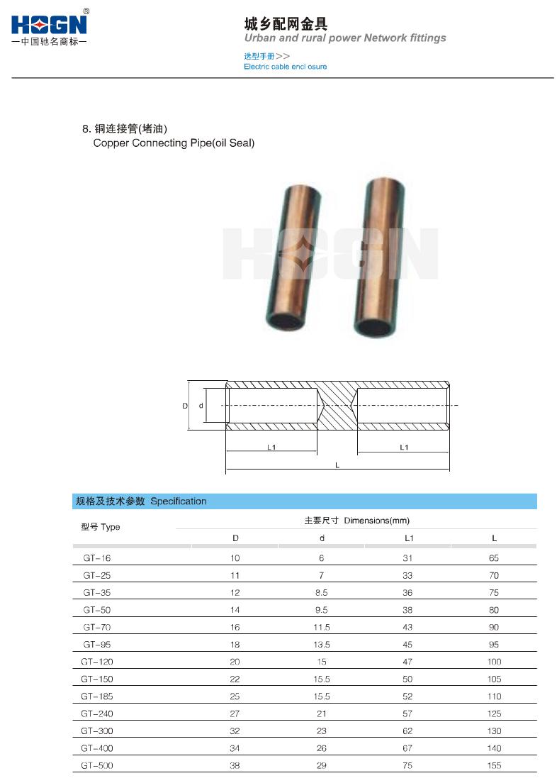 GT铜连接管(堵油)