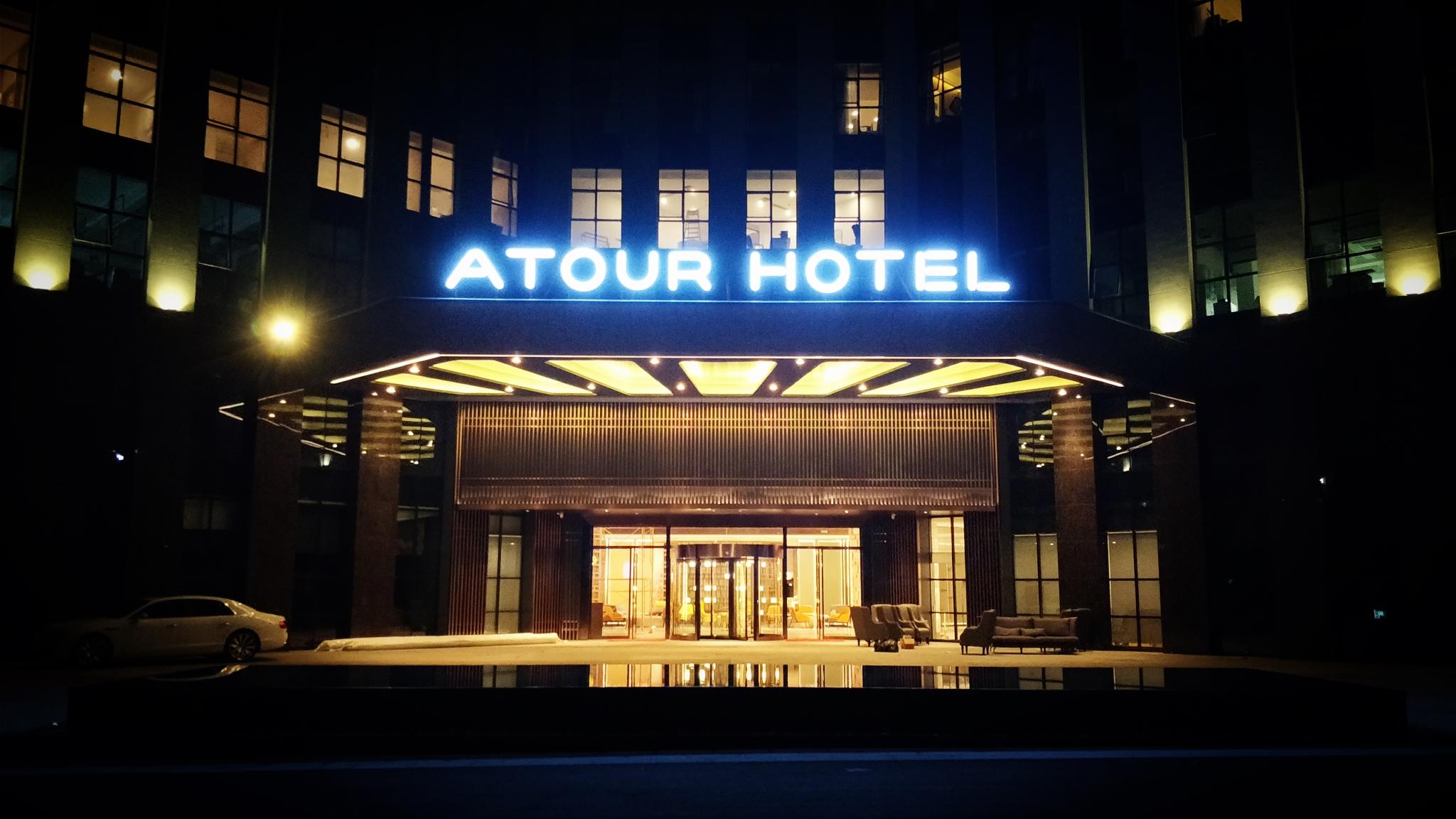 中成亚朵酒店
