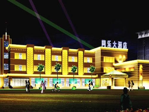 安徽同乐大酒店