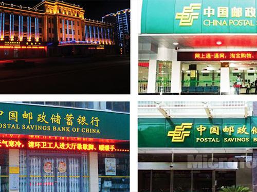 安徽邮储银行装饰工程(安徽宣城、广德泾县、绩溪网点)