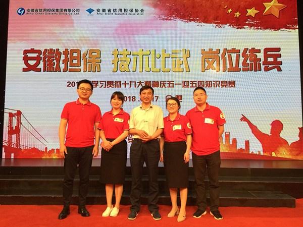 黄山担保代表队荣获全省知识竞赛技术比武团体个人双冠好成绩