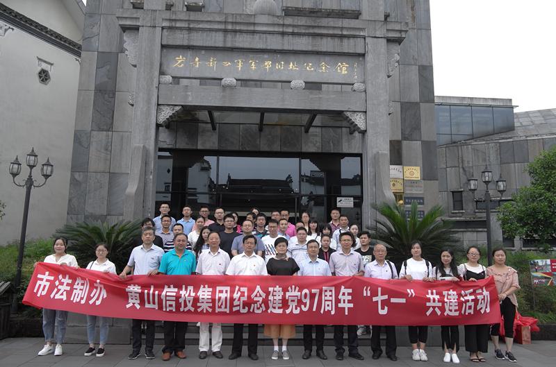2018年6月信投集团和法制办联合庆祝建党97周年活动