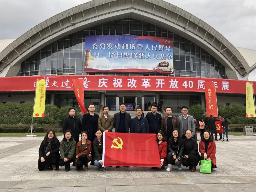 2018年11月组织参观改革开放40周年摄影展