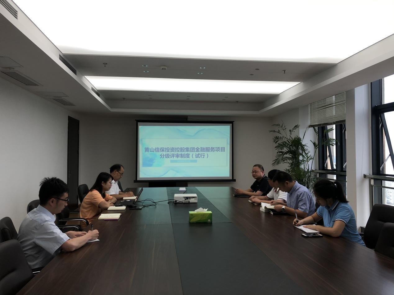 黄山bob直播平台集团风控部召开制度学习会