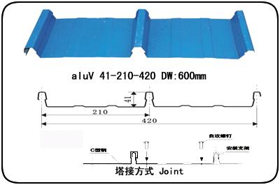 aluV 41-210-420鋁錳硅、鋁鎂錳、鋁鎂硅屋面板