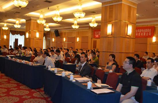 2013风电场测风技术研讨会在京召开