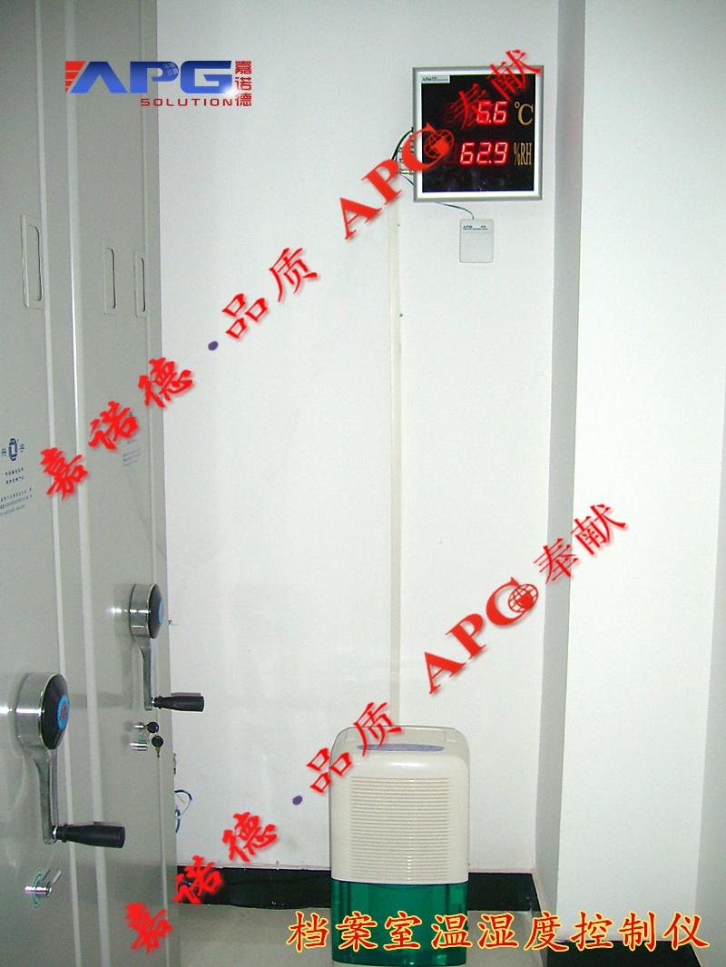 档案室温湿度控制仪