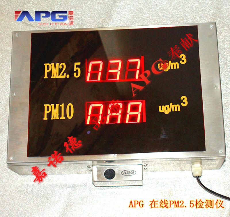 PM10在线监测仪