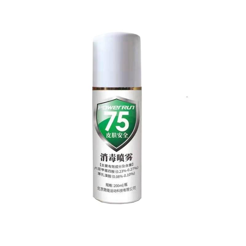PowerRun75系列安全消毒液(75%医用酒精/苯胺消毒液)
