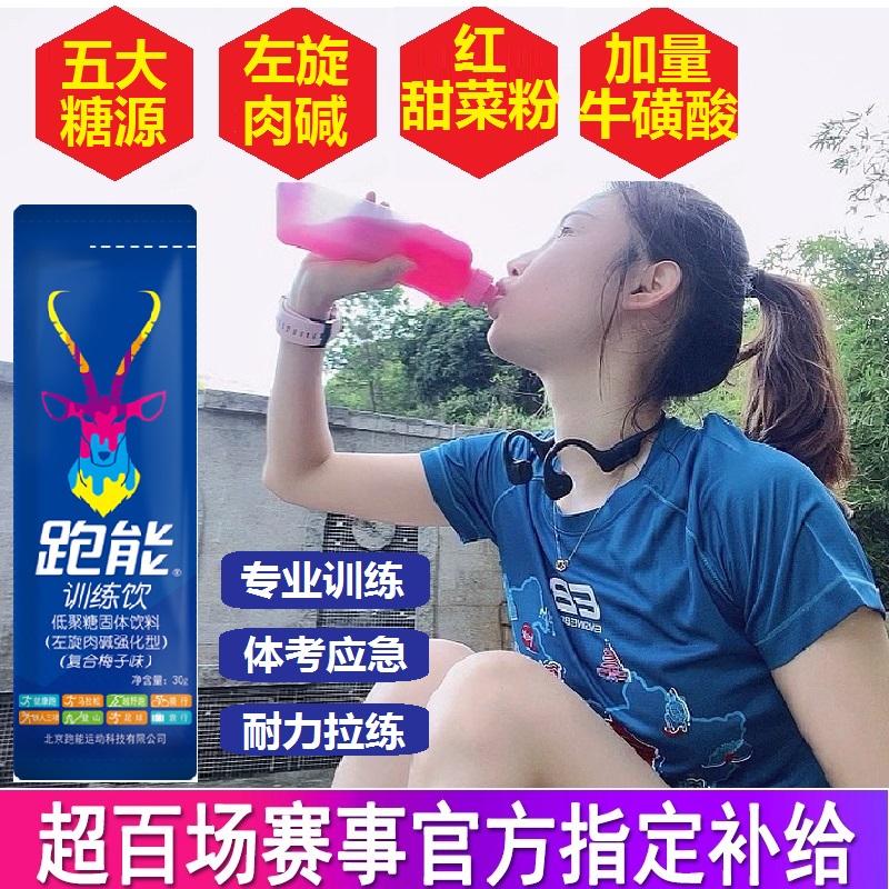 跑能训练饮运动固体饮料