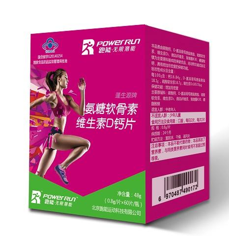 跑能氨糖软骨素维生素D钙片