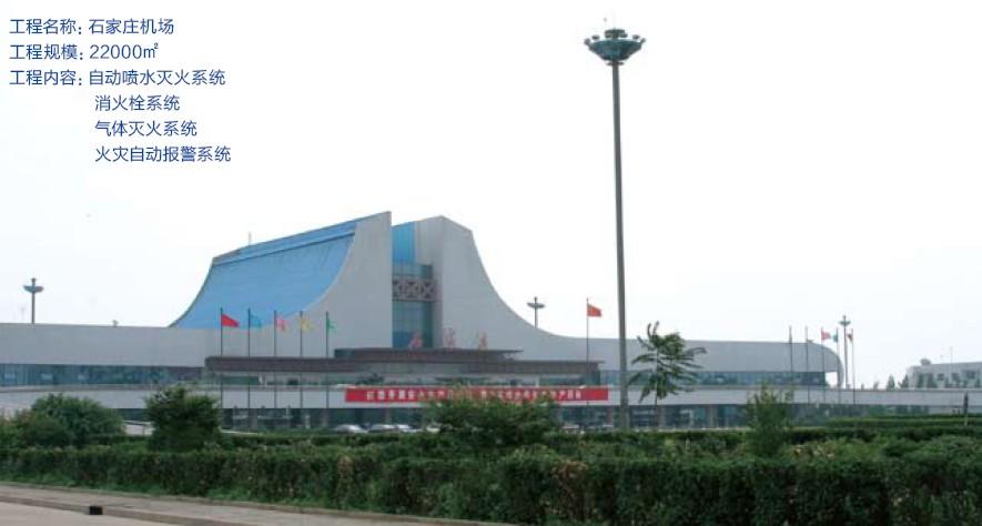 石家庄机场