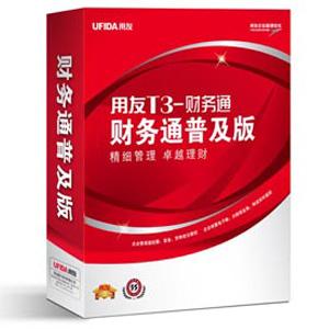 用友软件T3系列-财务通普及版