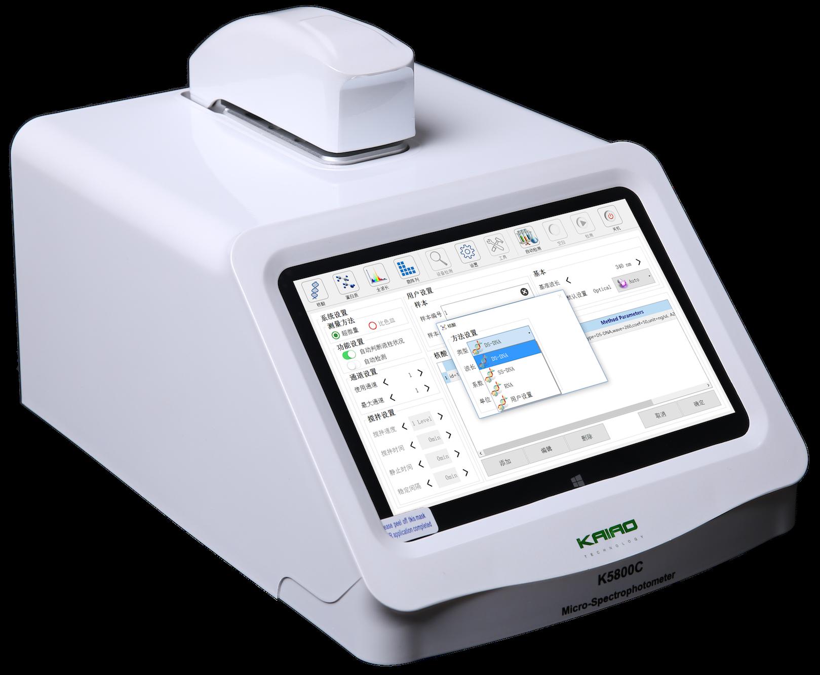 k5800自动检测超微量分光光度计