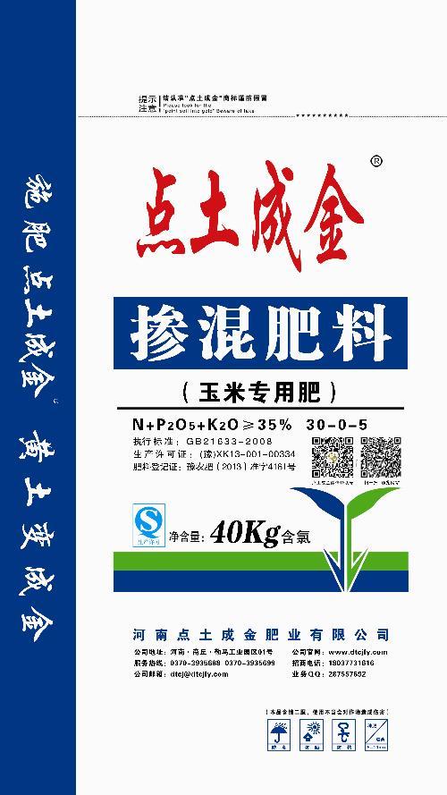 点土成金玉米肥专用肥30-0-5