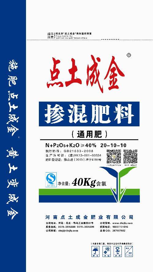 点土成金肥料20-10-10