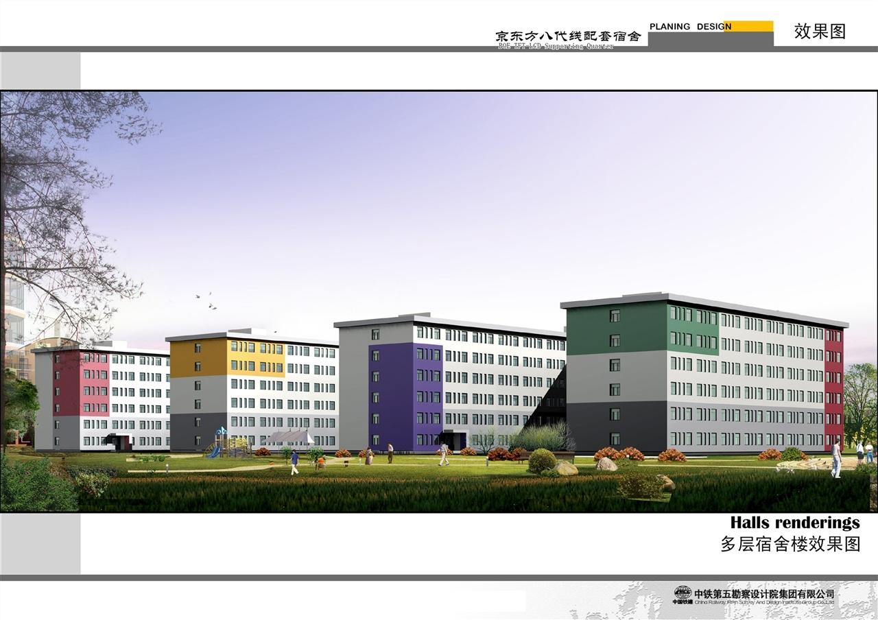 京东方配套宿舍一期工程