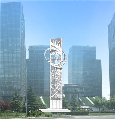 北京经济技术开发区建区二十年纪念雕塑