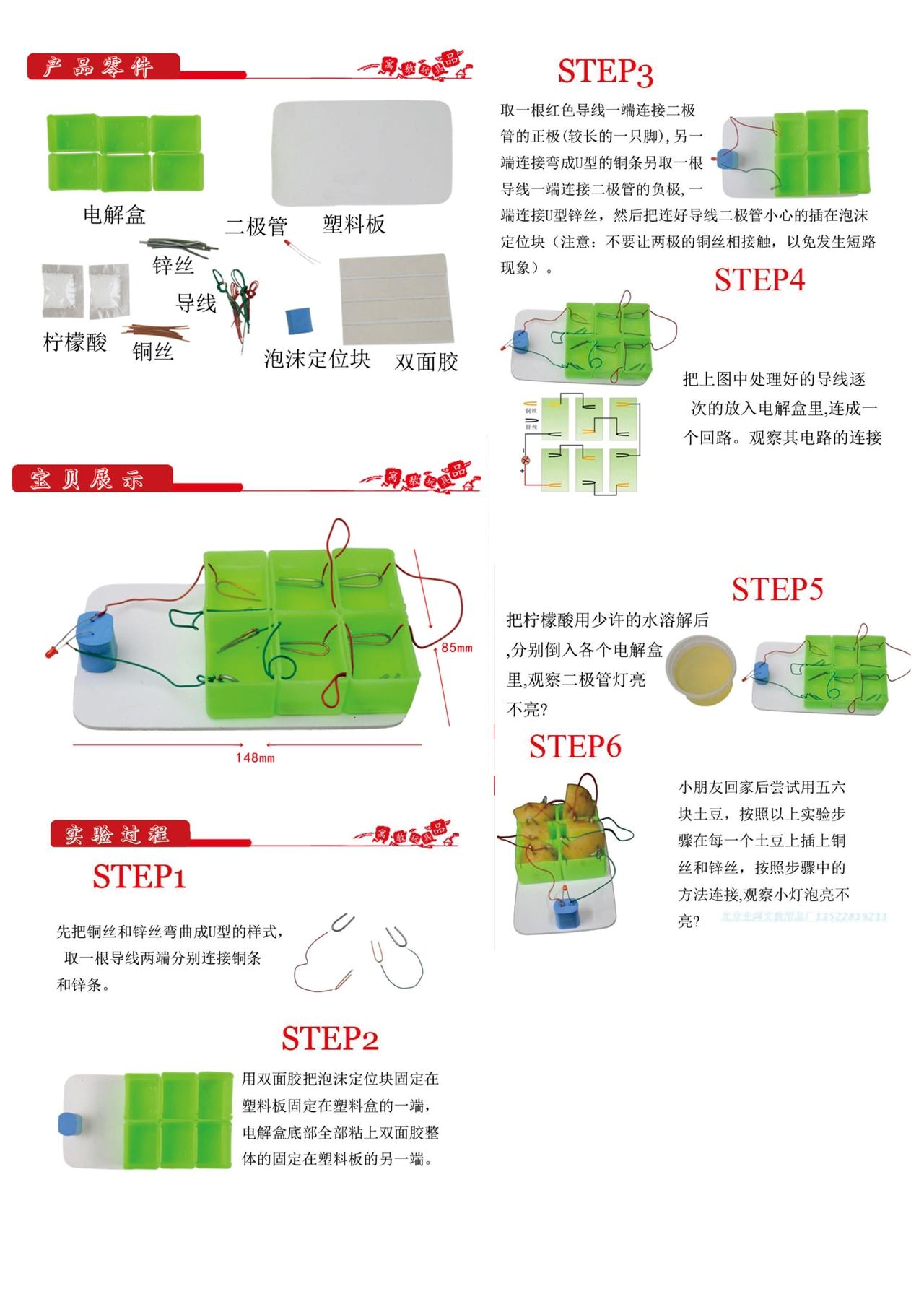科技小制作-水果电池