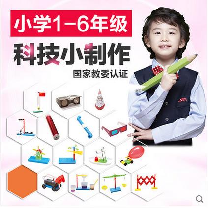 1—6年级科学实验玩具套装