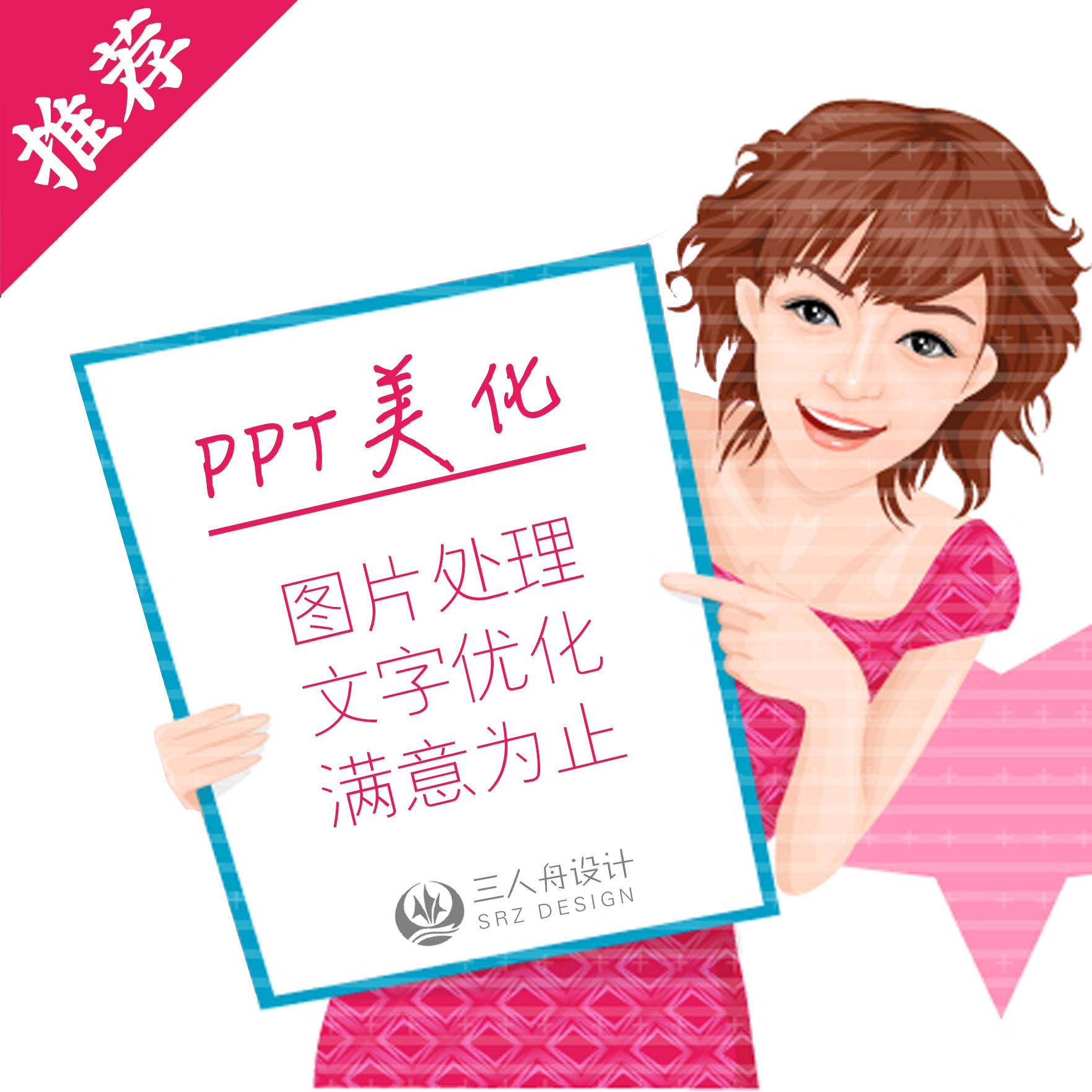 PPT美化