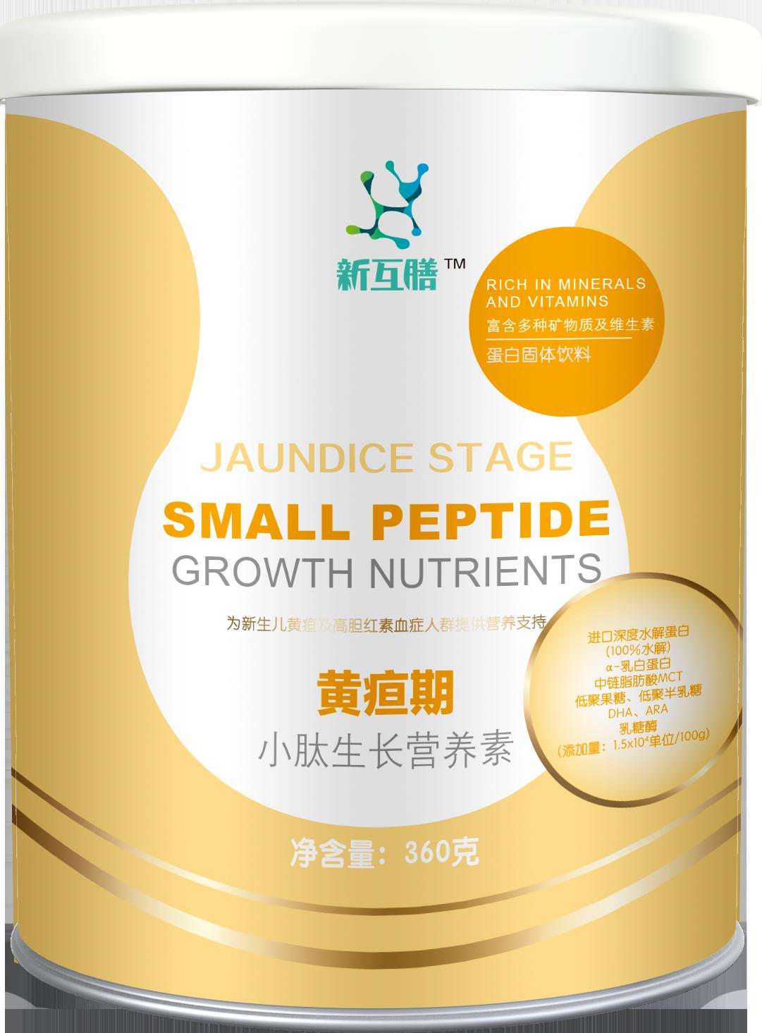 新互膳—黄疸期小肽营养素
