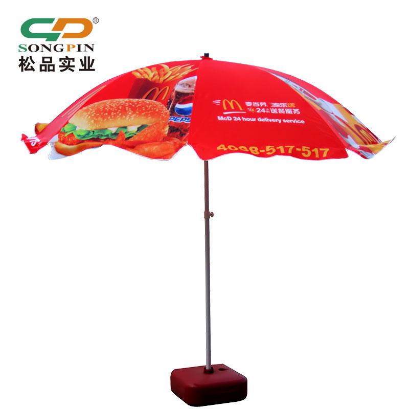 餐饮广告太阳伞定做麦当劳全彩户外太阳伞48寸8K遮阳大伞LOGO定制