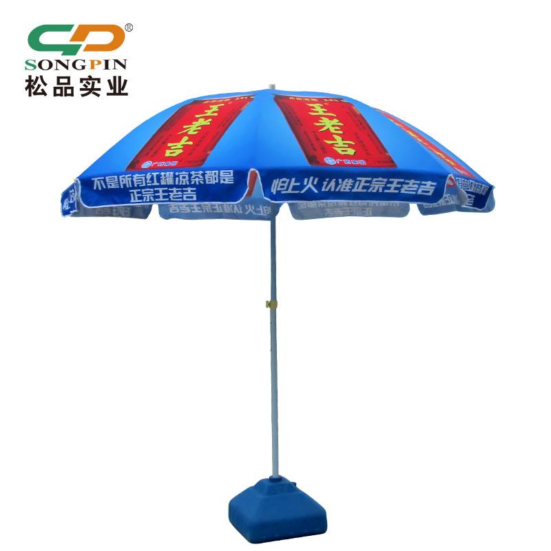定做加多宝王老吉凉茶饮料户外广告展示太阳伞沙滩遮阳伞LOGO定制
