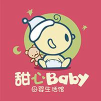 成功完成甜心Baby母婴生活馆的微信公众平台策划及搭建