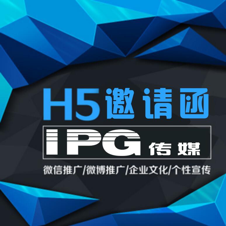 H5邀请函设计