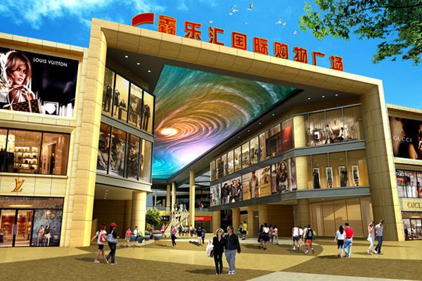 鑫乐汇国际购物广场(景观大道)设计方案