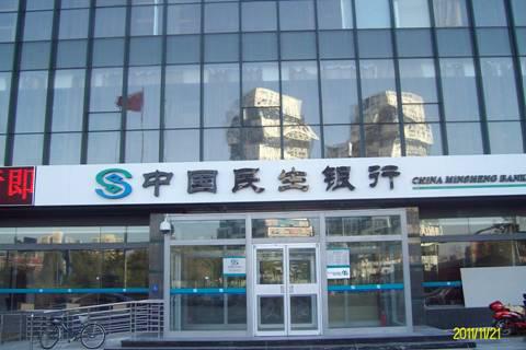 民生银行北京丰台总部基地支行